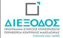 diexodos logo